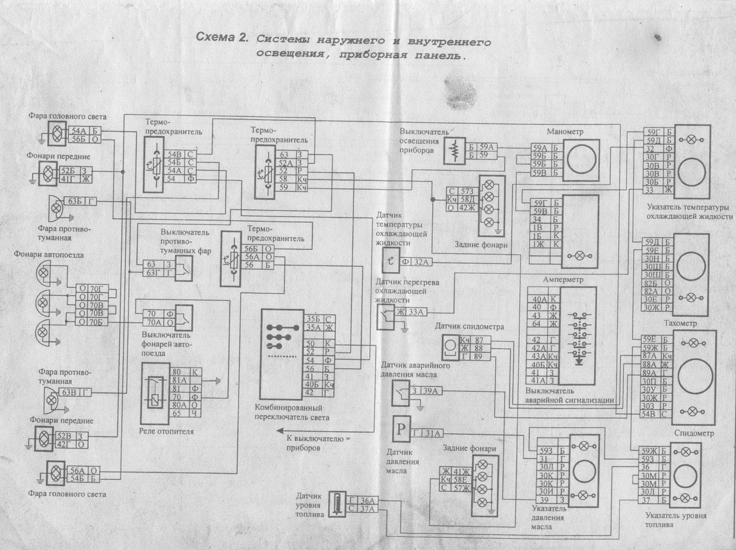 Схема проводки на камаз 5410