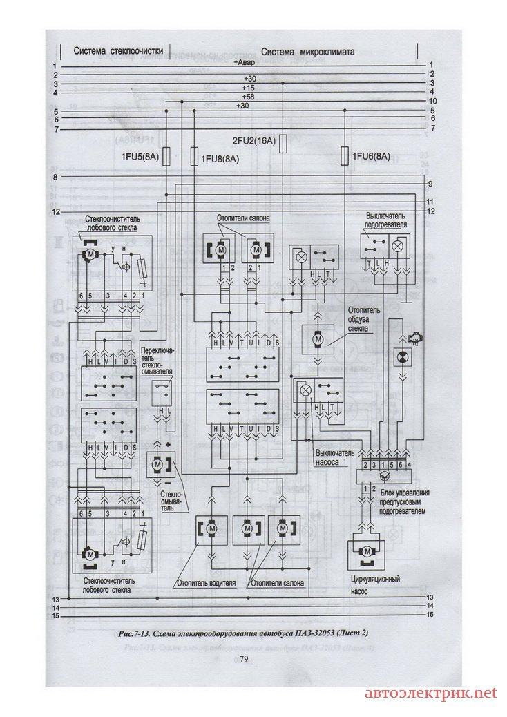 Схема электрооборудования ПАЗ